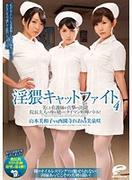 [DVDES-721] 淫猥キャットファイト4美しき看護師が真撃の決闘!院長夫人の座を賭けたタイマン喧嘩バトル!