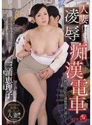 [JUX-613] 人妻凌辱痴漢電車~繰り返される通勤猥褻に溺れて~ 三浦恵理子