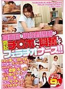[VIP-D695] 真面目な現役看護師が勃起チンポに興奮してフェラチオナース!!